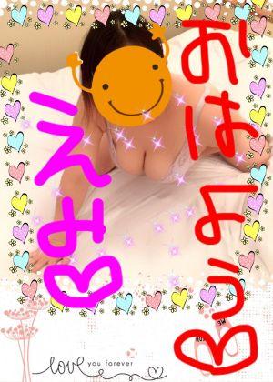 おはよう<img class=&quot;emojione&quot; alt=&quot;🤗&quot; title=&quot;:hugging:&quot; src=&quot;https://fuzoku.jp/assets/img/emojione/1f917.png&quot;/>&hearts;️