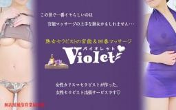 女性セラピスト 出張サービス Violet
