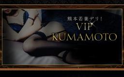 熊本若妻デリ!VIP KUMAMOTO