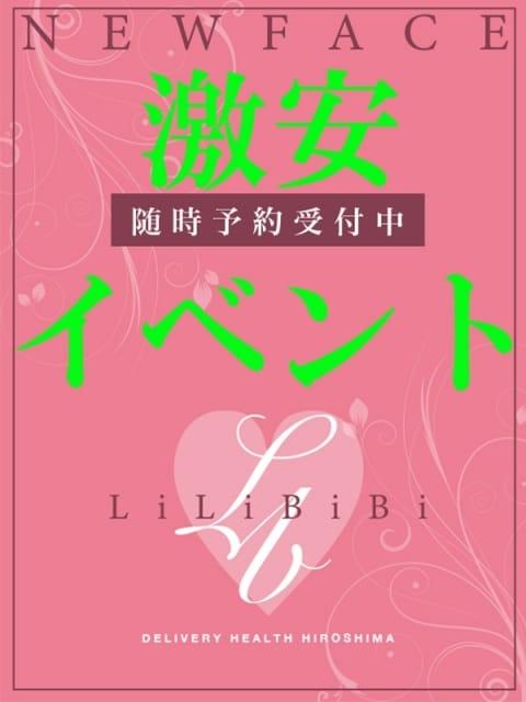 ★限定イベント★