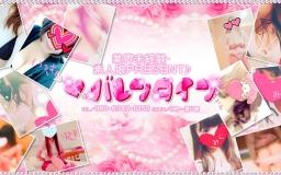 バレンタイン☆広島デリヘル