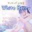 White Berry(ホワイトベリー)