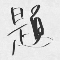 [お題]from:だいすきだいすけくんさん