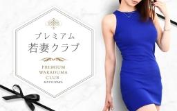 プレミアム若妻クラブ 松阪店