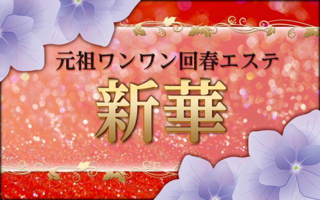 元祖ワンワン回春エステ「新華」