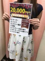 二万円分お得!?
