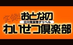 おとなのわいせつ倶楽部 立川店