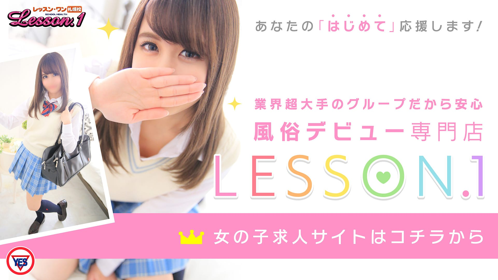 Lesson.1 札幌校(レッスン1)