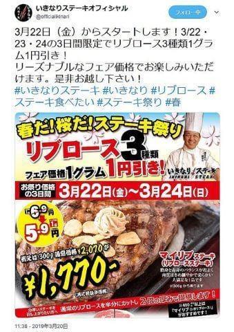 ★いきなりステーキ★