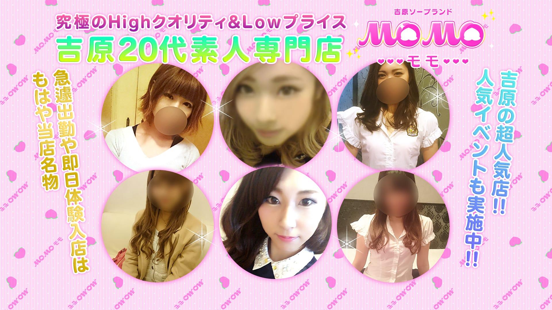 MOMO(モモ)