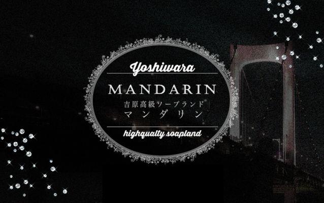 マンダリン