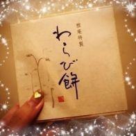 きのうのお礼〜!