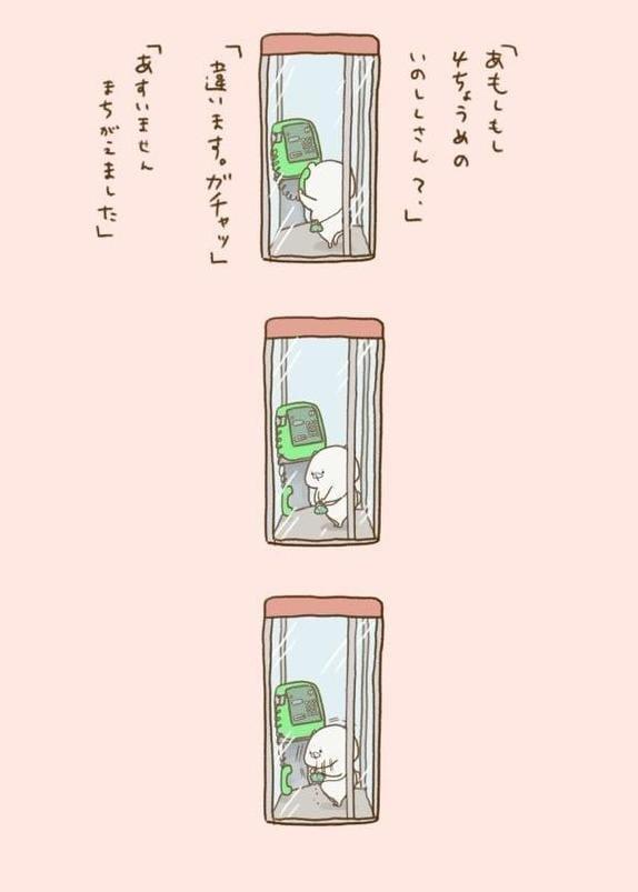 しゅっきん!