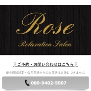 Relaxation -Rose-