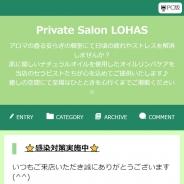 Private Salon LOHAS