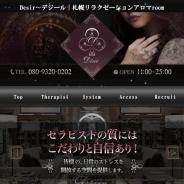 札幌リラクゼーションアロマroomデジール(Desir)