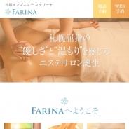 札幌メンズエステファリーナ