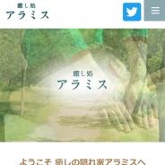 札幌メンズエステアラミス
