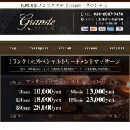 GRANDE-グランデ-