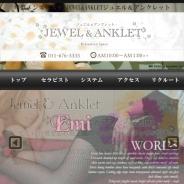 札幌メンズエステ リラクゼーションサロン JEWEL&ANKLET
