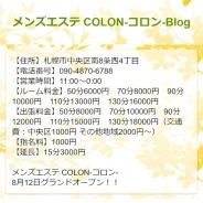 COLON~コロン
