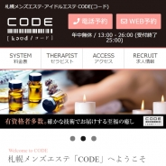 CODE(コード)