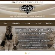 CARAT~カラット