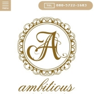 ambitious アンビシャス