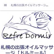 札幌の出張オイルマッサージ【ドルミール】Dormir