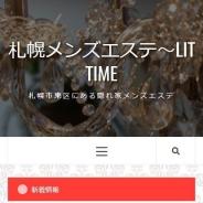 札幌メンズエステ~LIT TIME