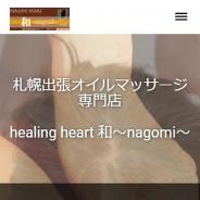 ヒーリングハート和~nagomi~