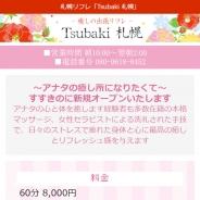 Tsubaki~ツバキ