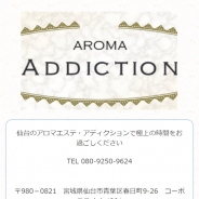 AROMA ADDICTION