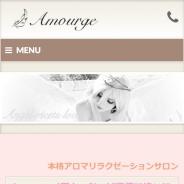 Amourge(アムージュ)