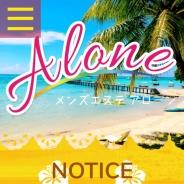 ALONE(アローン)