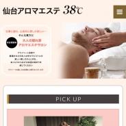 仙台アロマエステ 38℃