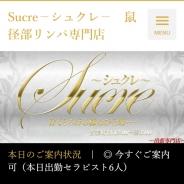 Sucre(シュクレ)