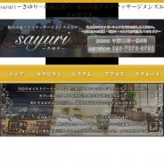SAYURI(さゆり)