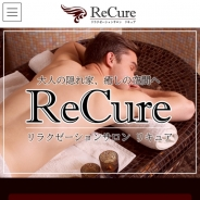 ReCure ~リキュア~