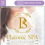 PlatonicSPA(プラトニックスパ)