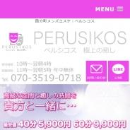PERUSIKOS〜ペルシコス
