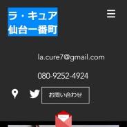 La Cure〜ラ・キュア