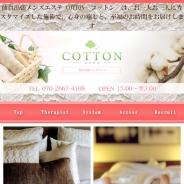 COTTON(コットン)