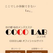 COCOLAB~ココラボ