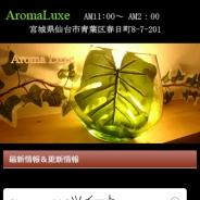 AromaLuxe(アロマリュクス)