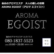 AROMA-EGOIST(アロマエゴイスト)
