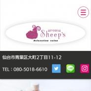aroma Sheep's