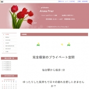 Aroma Prier〜アロマプリエ