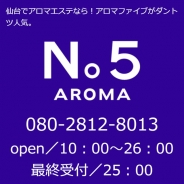 AROMA No5(アロマファイブ)