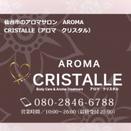 AROMA CRISTALLE(アロマクリスタル)